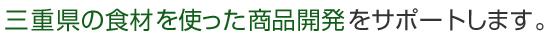 三重県の食材を使った商品開発をサポートします。