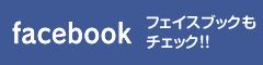 フェイスブックもチェック!!